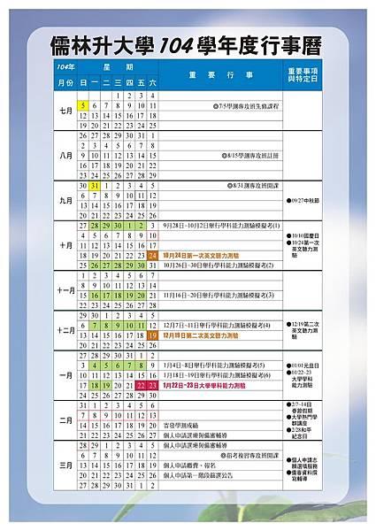 104_升S4_行事曆3月