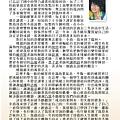 徐新惠_感謝函照片