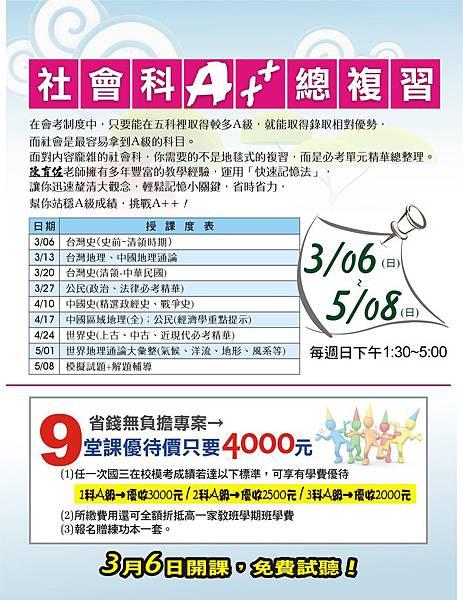105_國三社會課_更新_FB_104.12.04