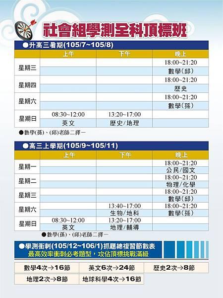 105_二升三_社會組課表