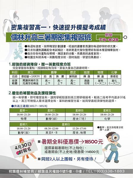 105_二升三暑期_修改