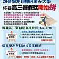 105高二升高三(學測班)_6月中版_105.4.21