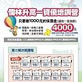 105升S1_資優培訓營第2梯_上FB_04.29