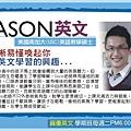 105小高一發會考_JASON老師04.25JPG