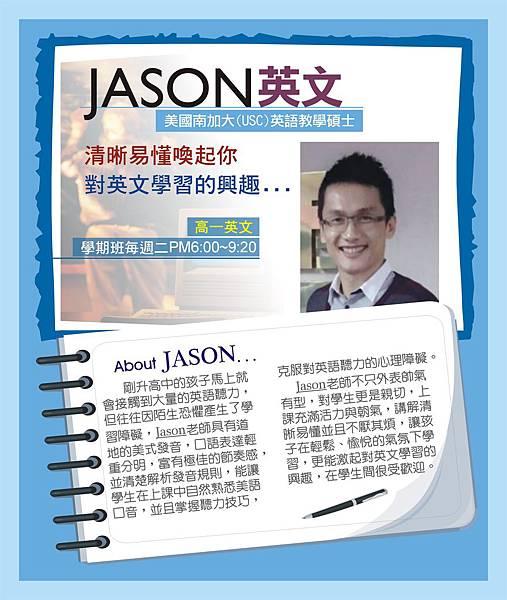 105小高一發會考_JASON老師05.09JPG