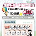 105升S1_資優培訓營第3梯_上FB_06.06