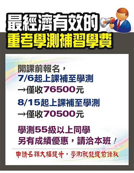S4補習費_精簡版