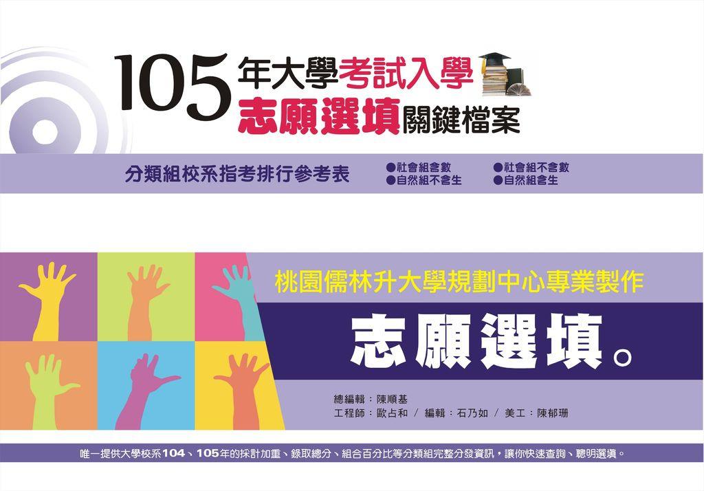 105_分發關鍵報告封面