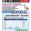 105_升高三_學測班試聽_105.7.28