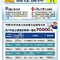 S4補習費_有級分優待+2個班_105.7.27