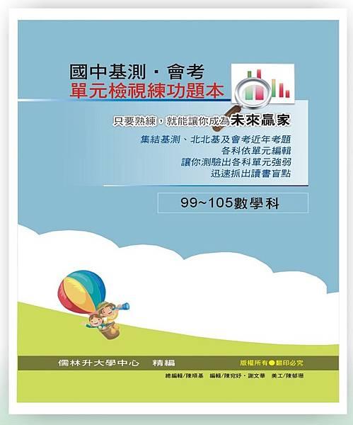 105練功本數學調整版 (2)
