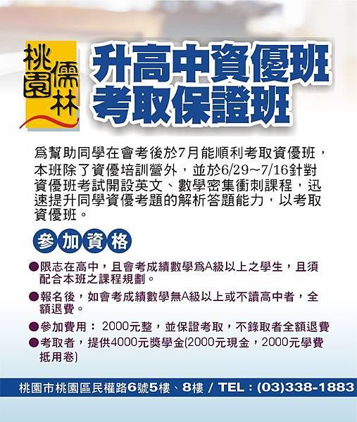 106_升高中資優班考取保證班