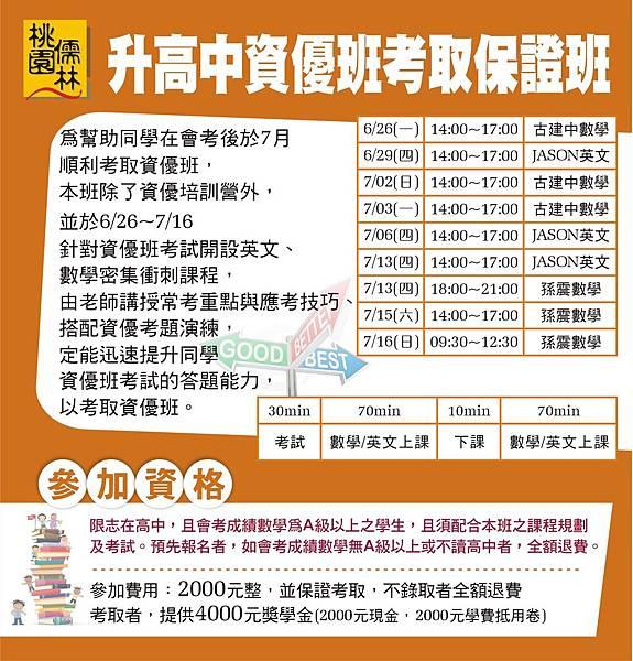 106_升高中資優班考取保證班(有課表)_106.3.09