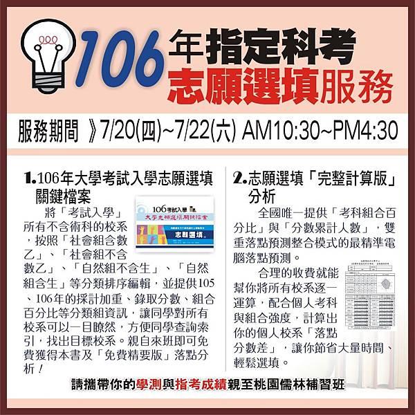 106_志願選填_正方_106.6.2