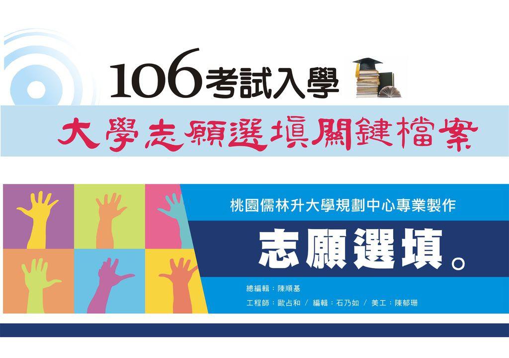 106_考試入學_關鍵報告_106.6.2