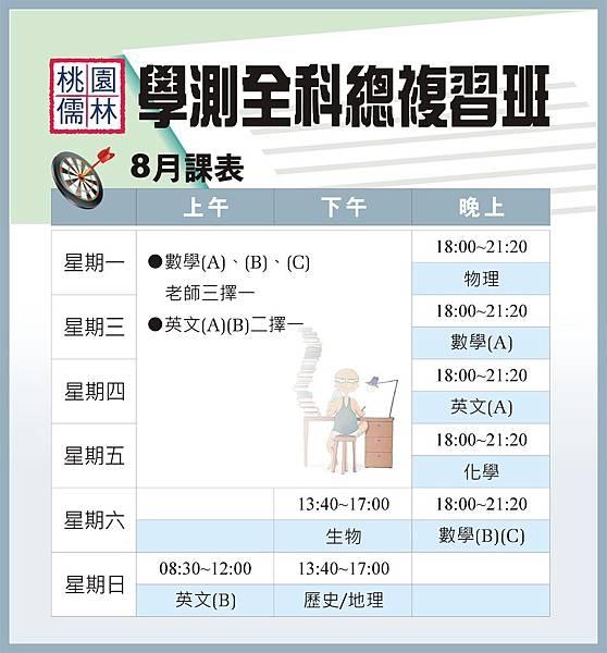106_升S3_暑期共同課表_106.8.7