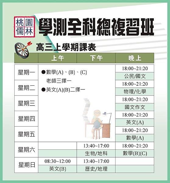 106_升S3_開學共同課表_106.8.7