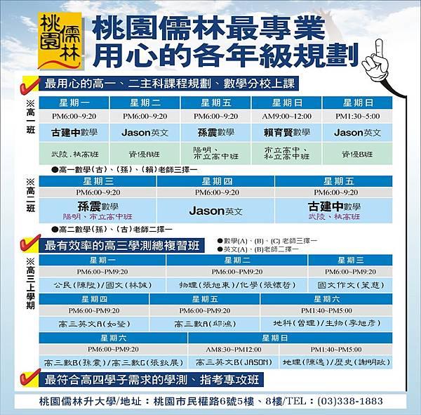 106_全年級課表_106.8.29正方