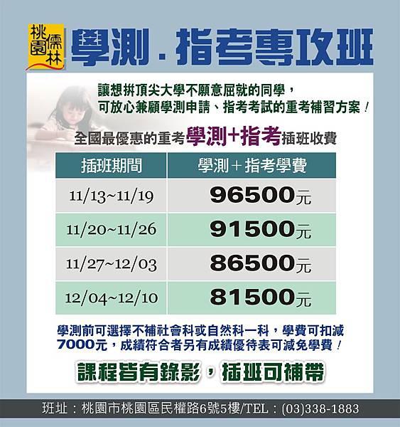 107學測+指考_11.13插班_106.11.8