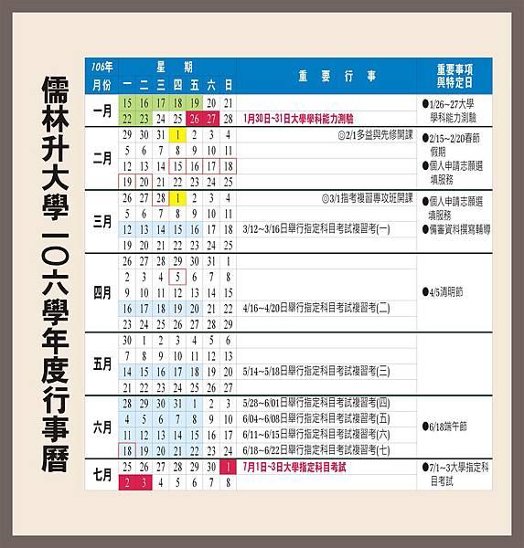 行事曆_指