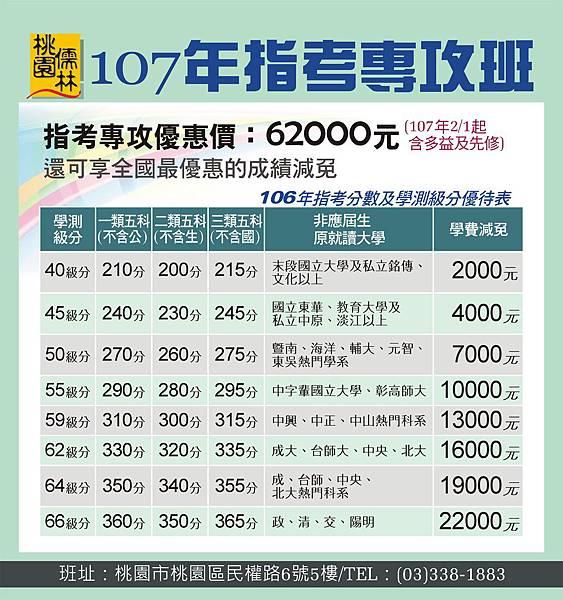 107指考專攻班收費_106.11.08