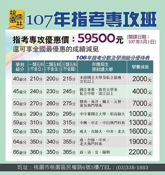 107指考專攻班收費_3月1日開課_106.11.30