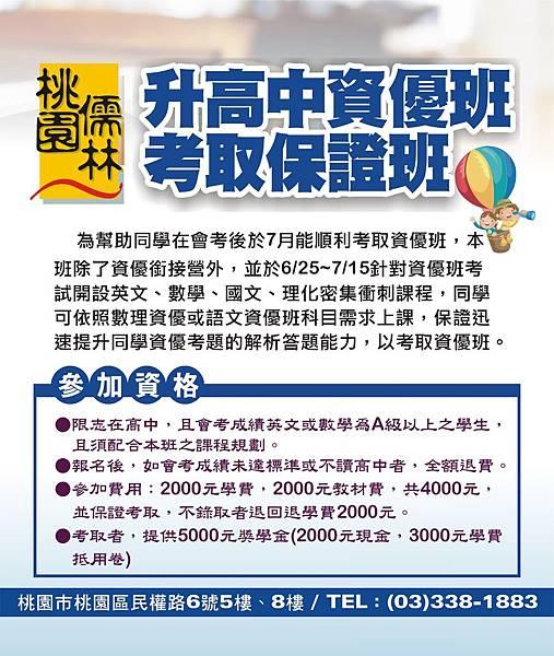 107_升S1_升高中資優保證班_1_107.01.19