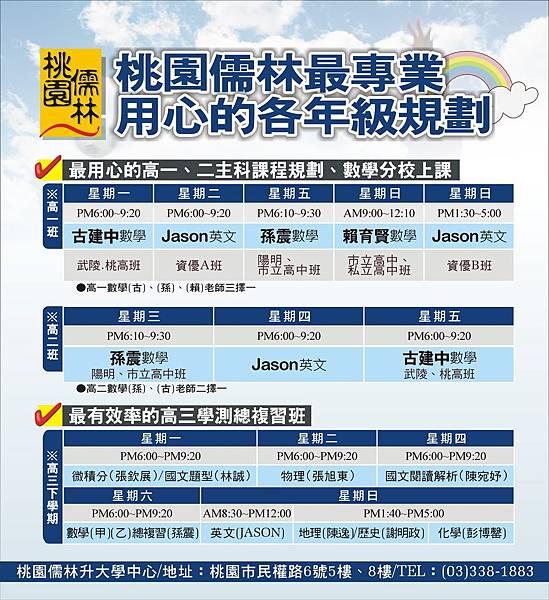 107_全年級課表_下學期_107.1.30