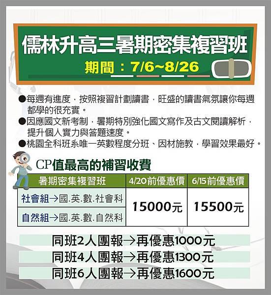 107_升S3暑期密集班+收費