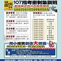 107指衝班A4_4月小圖_107.1.22