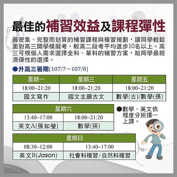 107_升S3暑期課程表