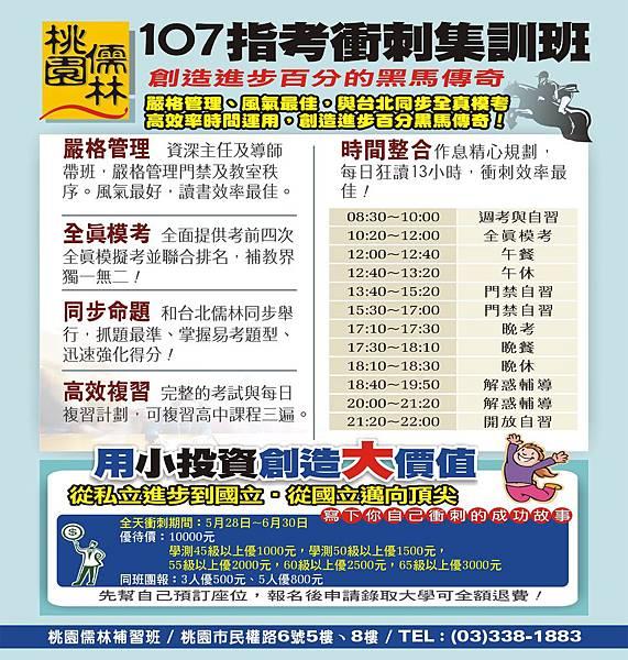 107指衝班A4_6月小圖_107.1.22