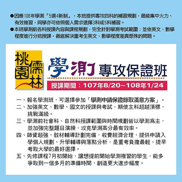 107_學測專攻保證班介紹