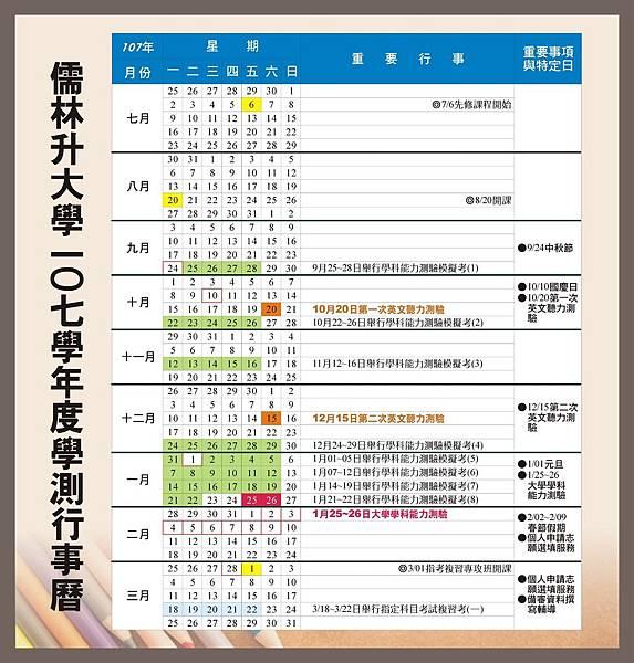 107_學測行事曆