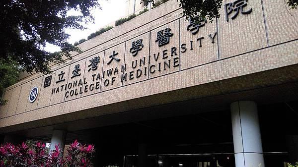 台大醫學院小