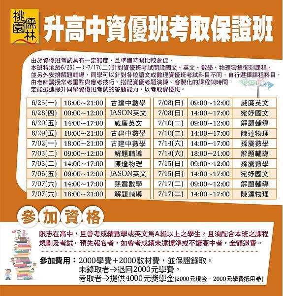 107_升S1資優考取保證班_小107.5.29