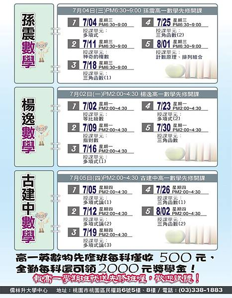 107_升S1先修班_三個數_107.6.20.jpg