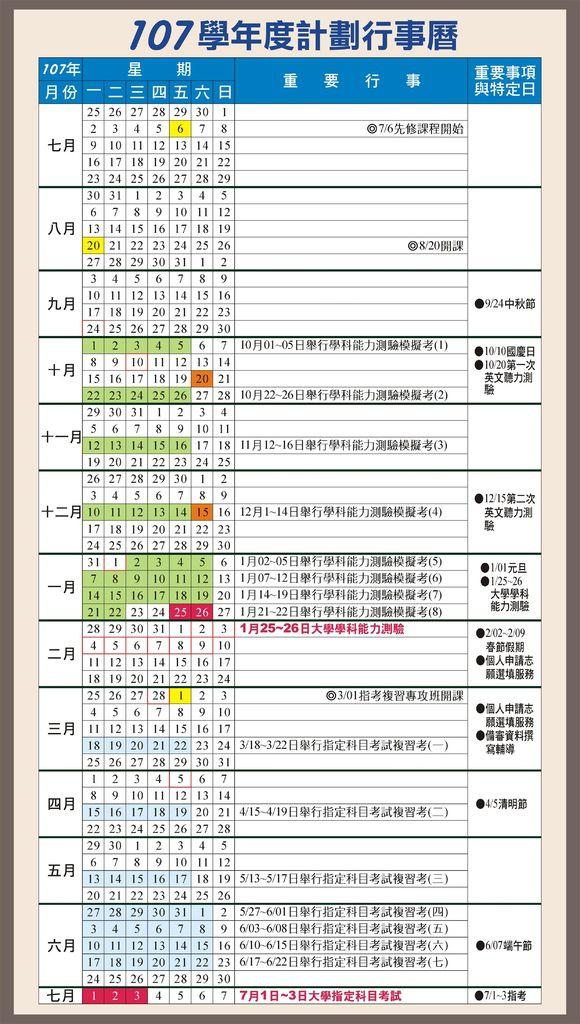 107_行事曆_全年