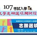 107_分發封面_107.7.13