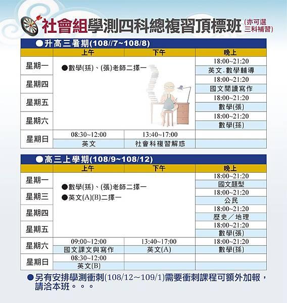 108_升S3_暑期+開學課表(社)_107.1.29.jpg