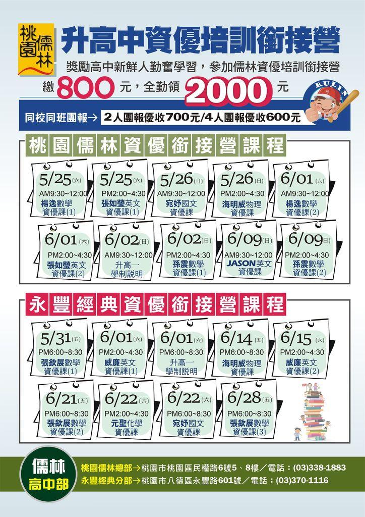 108_升高中資優培訓(桃園+永豐)小.jpg