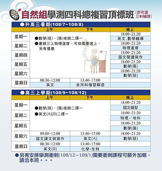 108_升S3_暑期+開學課表(自)_107.1.29.jpg