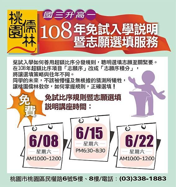 108_3場免試講座.jpg