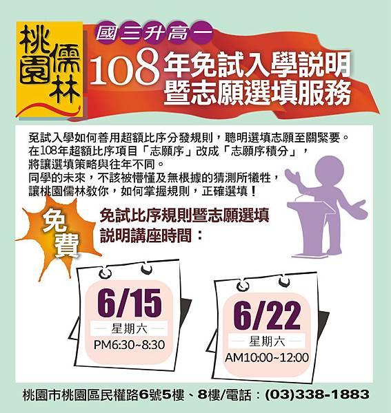 108_2場免試講座.jpg