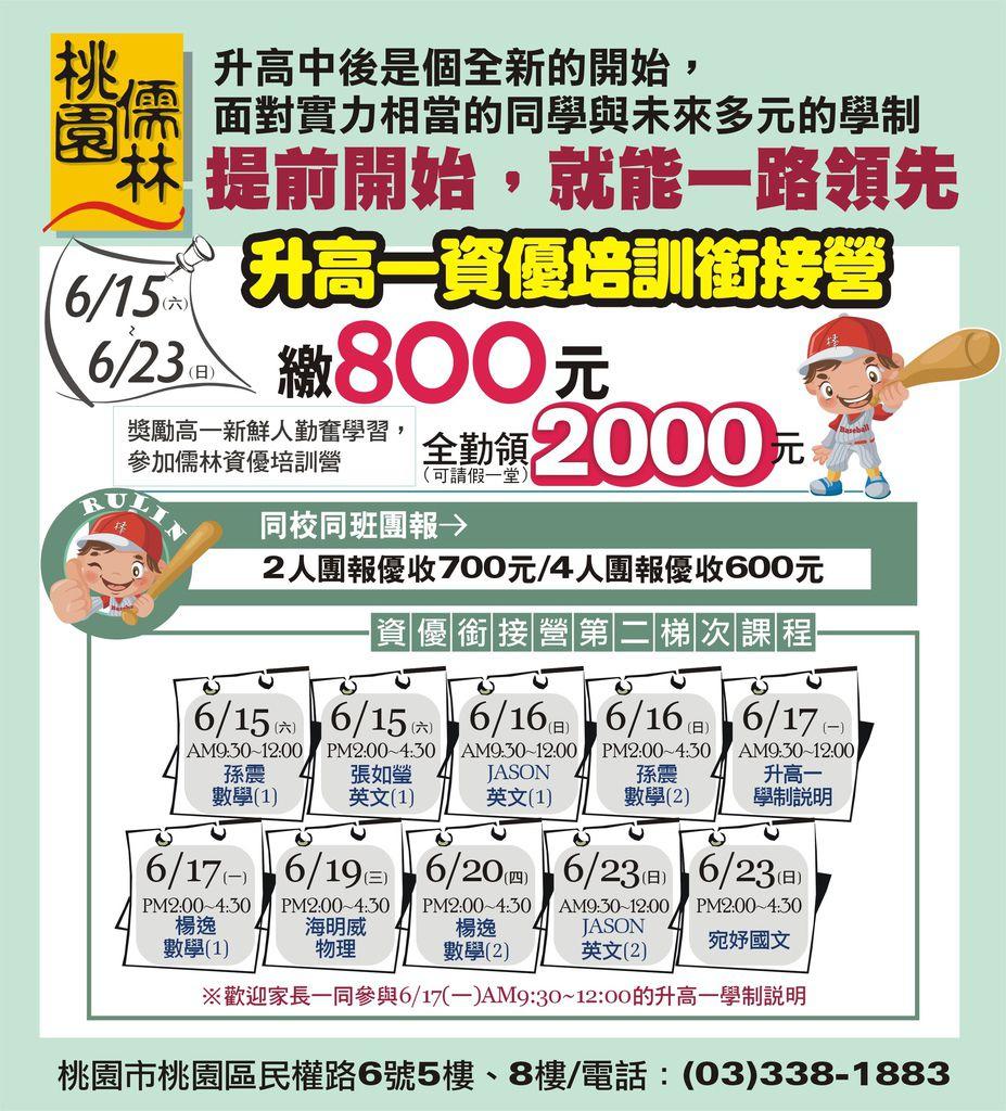 108_升S1資優培訓營(第二梯).jpg