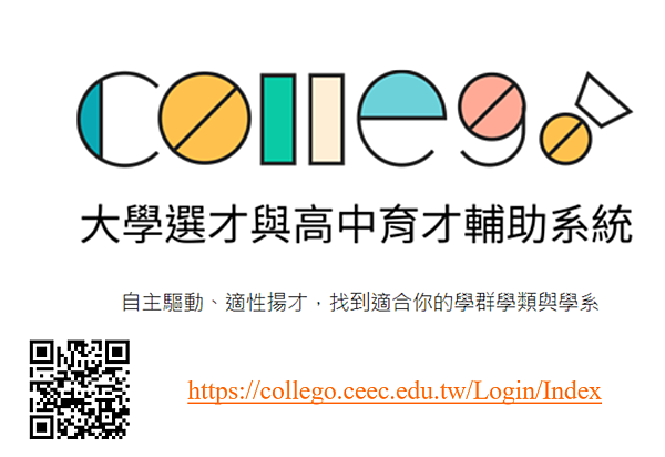 Collego_logo+QR+網址.png