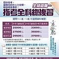 109_S3指考班收費_108.11.15.jpg