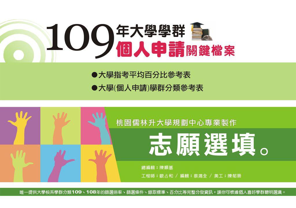 109申請_封面_109.2.14.jpg