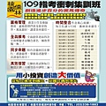 109指衝班A4_108.11.15.jpg
