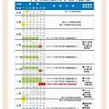 行事曆(學測).jpg